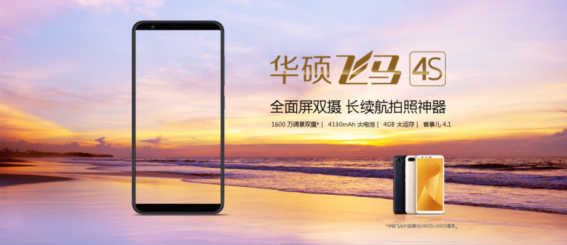 Asus ZenFone Max Plus M1 reveals in China with 18:9 display and large battery